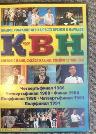 Редкость !!! 4 диска DVD КВН -1986-1991 ( из полное собрание игр