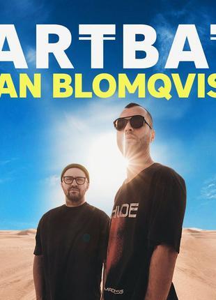 Билеты на ARTBAT & JAN BLOMQVIST 05.09.20 Киев (Osocor residence)