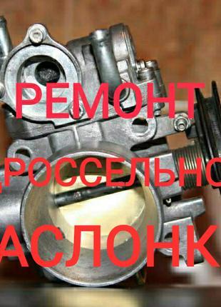 Дроссельная заслонка Митсубиси Лансер 9 дв. 1600