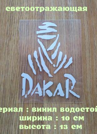 Наклейка на авто или мото Дакар Белая ближе к серебру Светоотража