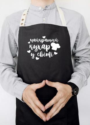 """Фартук (передник) кухонный """"Найкращий кухар у світі"""" черный"""