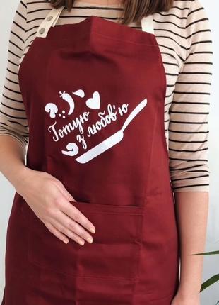 """Женский фартук для кухни """"Готую з любов'ю"""" бордовый"""