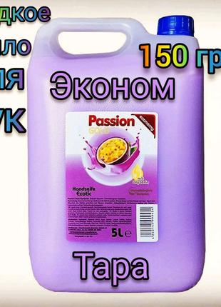 Бытовая химия Passion gold жидкое мыло опт роздріб оригинал