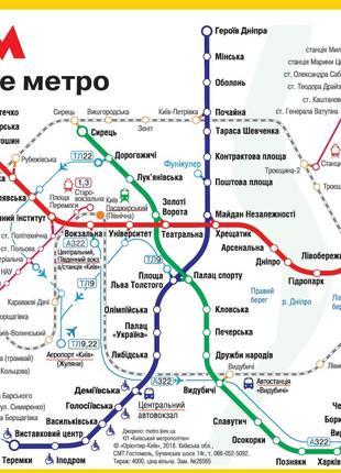 Схема Киевского метро