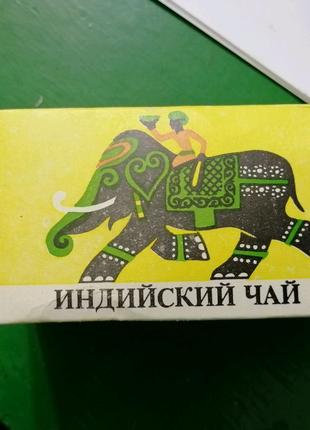 Чай индийский 1990 год