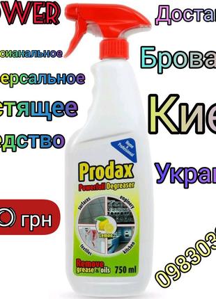Бытовая химия с европы PRODAX для удаления пятен опт розница