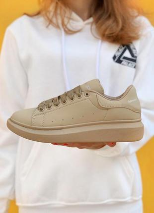 Шикарные женские кроссовки alexander mcqueen beige бежевые
