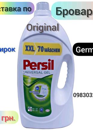 Бытовая химия Persil гель для стирки Германия оригинал оптрозница