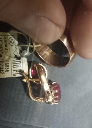 Кольцо обручальное и серьги 583°