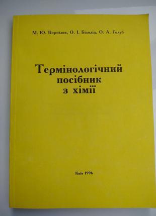 Термінологічний посібник з хімії, химия