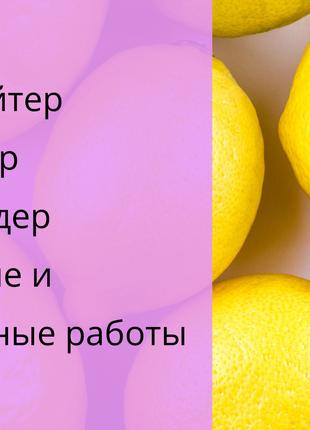Копирайтер, Рерайтер, Пруфридер, Курсовые и Дипломные