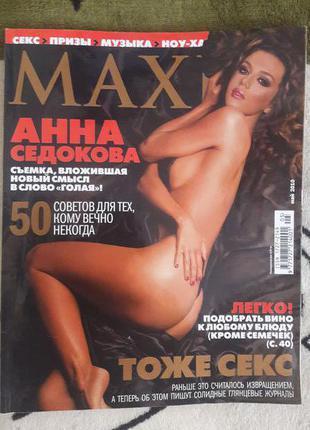 Журнал Maxim травень 2010р.