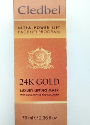 Cledbel 24к gold - золотая маска для подтяжки лица