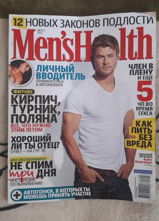 Журнал MenHealth серпень 2011р.