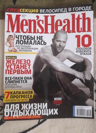 Журнал MensHealth червень 2011р.