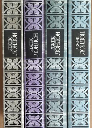 Джек Лондон собрание сочинений в 4 томах 1984
