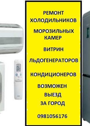 Ремонт холодильников, морозильных камер, витрин, льдогенераторов