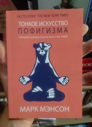 """Тонкое искусство пофигизма"" - Марк Мэнсон"