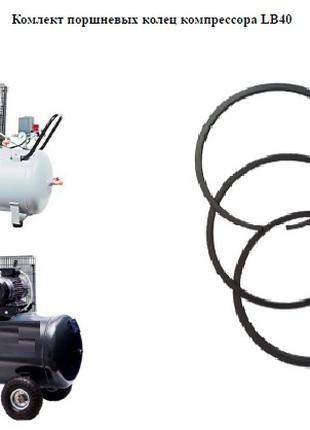 Комплект колец компрессора LB40