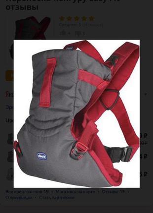 Эргономичный рюкзак chicco переноска-кенгуру easy fit