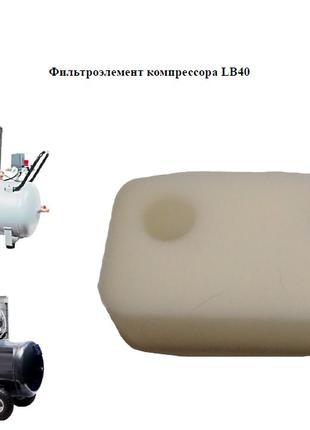 Фильтр воздушный  компрессора LB40
