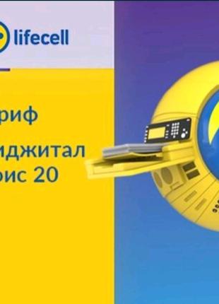 20 грн/мес. lifecell сим эксклюзивный тариф