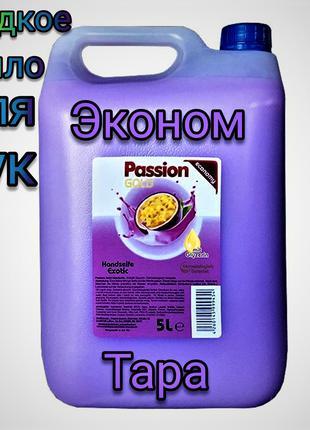 Бытовая Химия жидкое мыло Passion Gold Германия Опт розница орига