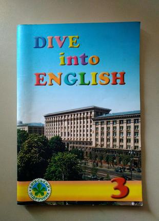 Підручник з англійської мови для 3 класу