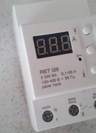 Реле тока, Zubr RET I25, 25A