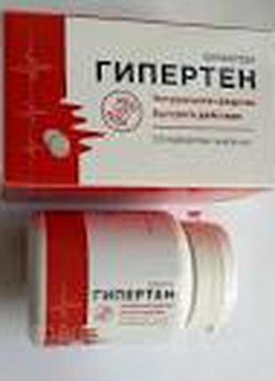 Гипертен препарат  от гипертонии.