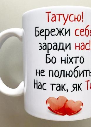 🎁подарунок чашка татусю