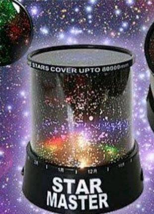 Ночник проектор звёздное небо Star Master
