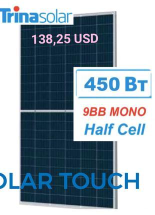 Сонячні батареї панелі. Зелений тариф. TRINA SOLAR 450W . СЕС