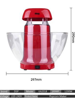 Попкорница аппарат для приготовления попкорна Popcorn maker DSP