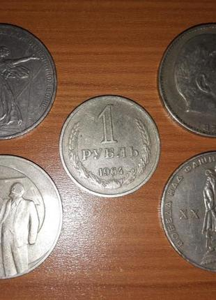10шт Советские рубли с Лениным 20 лет Победы 50 лет советской ...