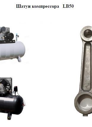 Шатун компрессора  LB50