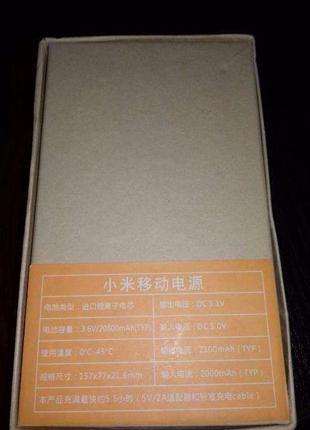 Power Bank Xiaomi 20 800 mAh. Очень нужная вещь!