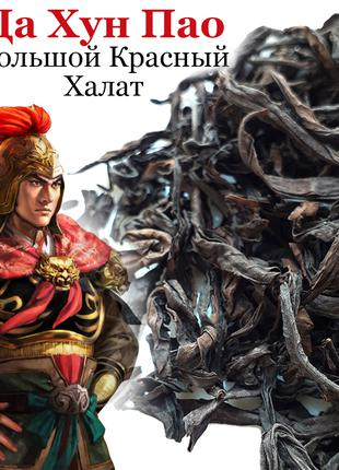 "Чай Да Хун Пао ""Большой красный халат"" улун Китайский"
