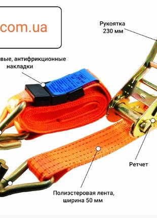 Ремень стяжной для автовоза до 3000 кг РСА 3-3 автовозный не Кита
