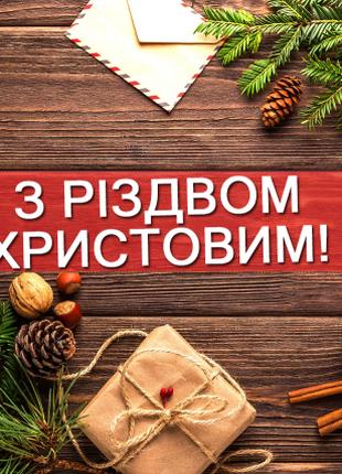 Тур на Різдво 2021 у Тернопіль
