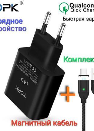 Зарядное USB устройство QC3.0 + кабель USB магнитный на выбор ...