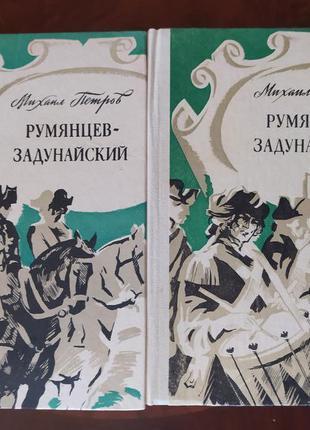 Книги, книга,Михаил Петров«Румянцев-Задунайский»в 2 кн.,ИСТОРИЧЕС