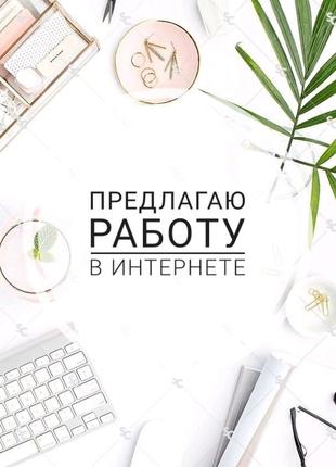 Работа-онлайн