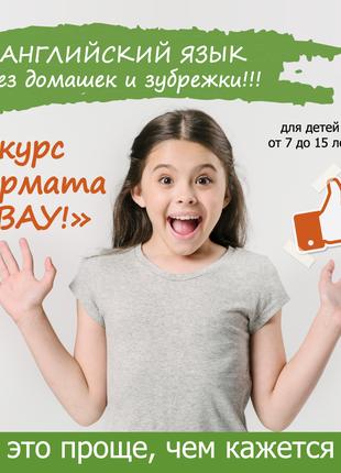 Курс английского языка для детей от 7 до 15 лет