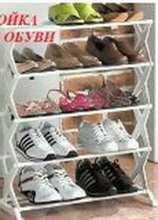 Полка для обуви 15 пар органайзер шафа