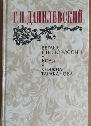 Г.П. Данилевский Беглые в Новороссии, Воля, Княжна Тараканова