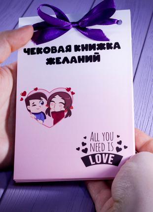 Чековая книжка желаний подарок девушке парню