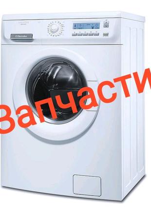 Стиральная машина Electrolux, AEG, Zanussi