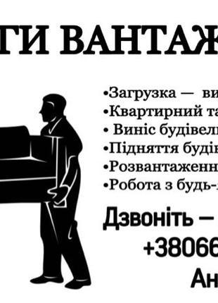 Послуги вантажників / Услуги грузчиков