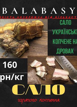 М'ясні копченості та делікатеси, мясо, сало, балык, шашлык
